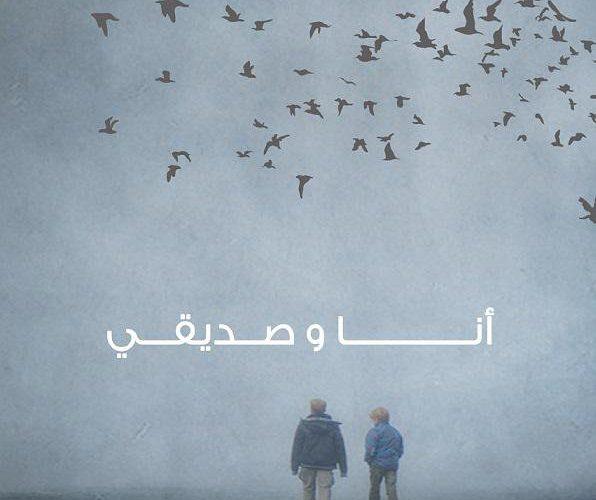 كتاب انا وصديقي حاتم الشهري