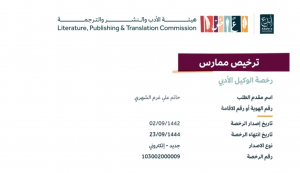 رخصة الوكيل الأدبي في السعودية